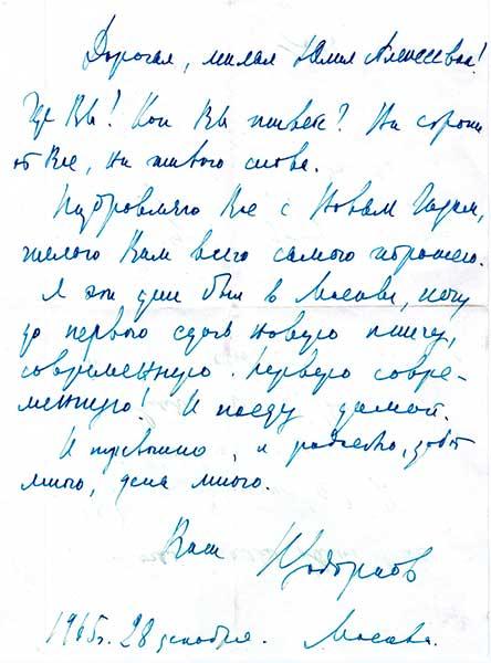 Задорнов Николай Владычица Морей