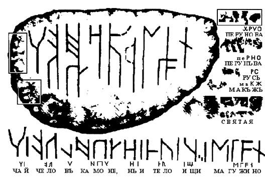 В.А.Чудинов: Славянская мифология и очень древние надписи Krasnoshtanov_Vaalam