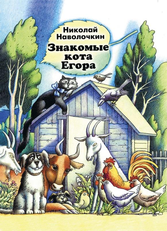 Наволочкин Знакомые Кота Егора Читать Книгу