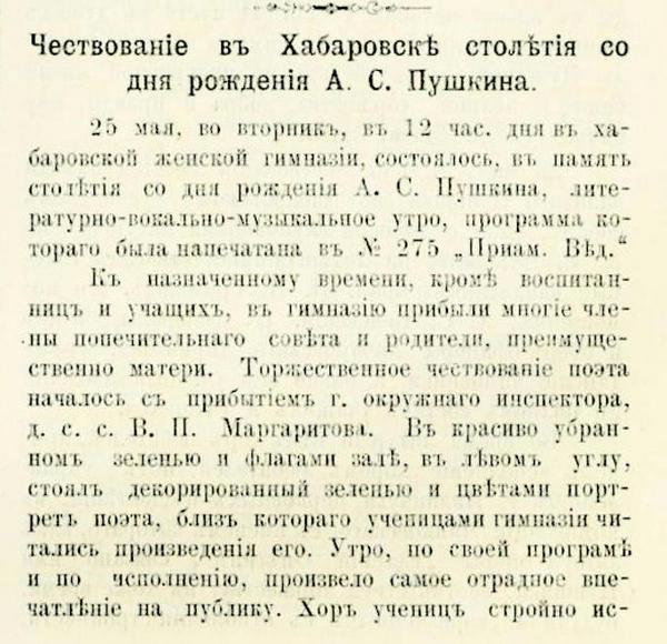 «Приамурские ведомости» о праздновании в Хабаровске столетия со дня рождения А.С. Пушкина.  1899