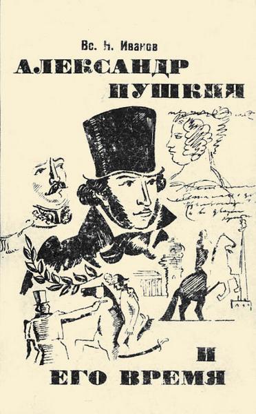 Книга писателя Вс. Н. Иванова «Александр Пушкин  и его время»